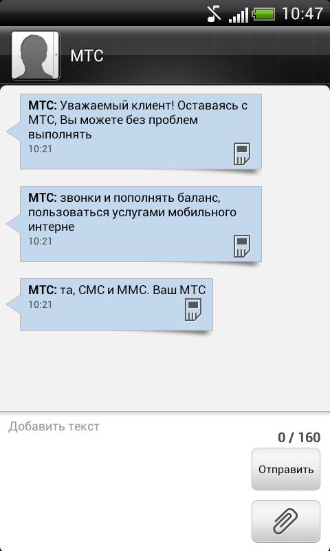 sms-mts