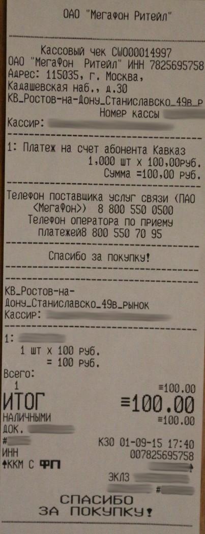 check-payment-mnp2
