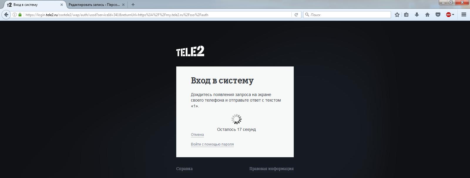 tele2-lk-pv