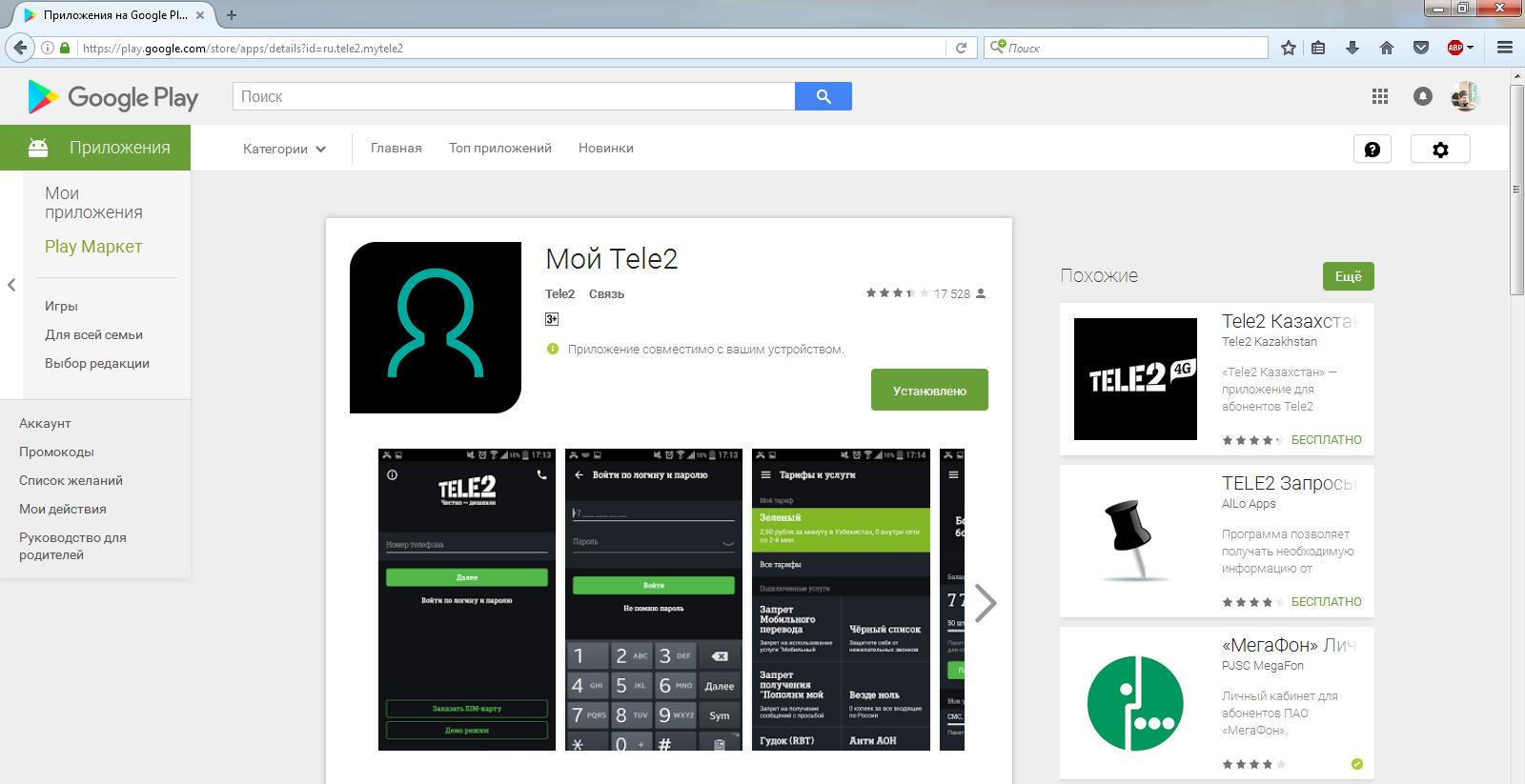 tele2-moblk-googlep