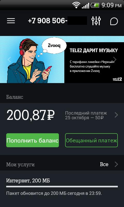 tele2-moblk-gs