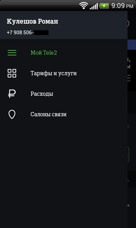 tele2-moblk-menu