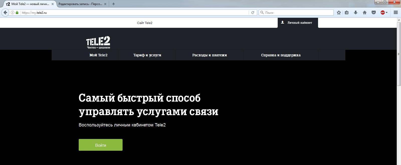 tele2-site-lk