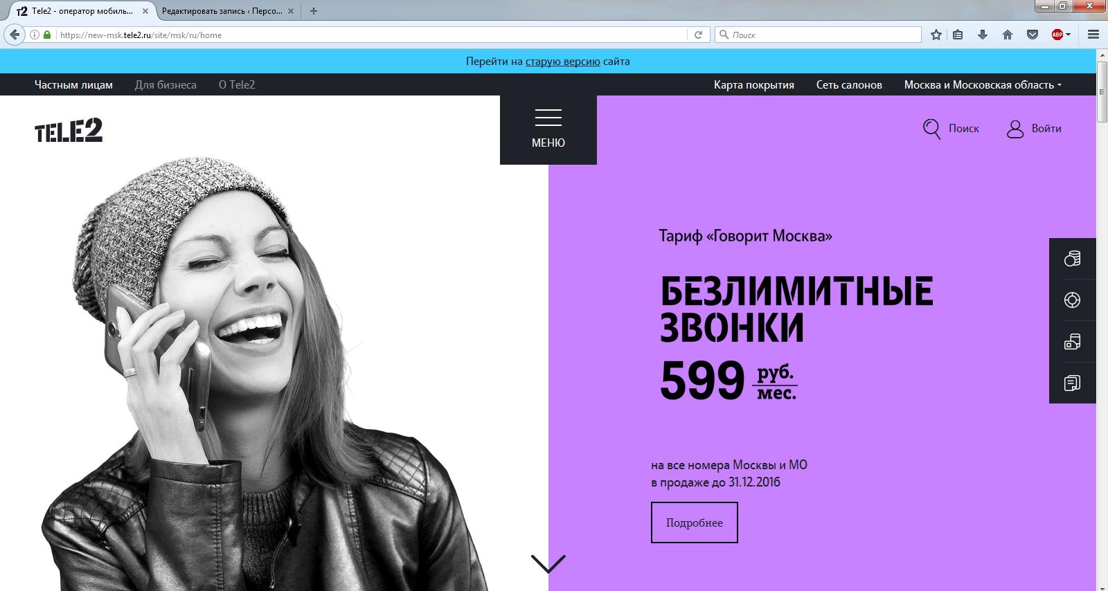 tele2-site-new