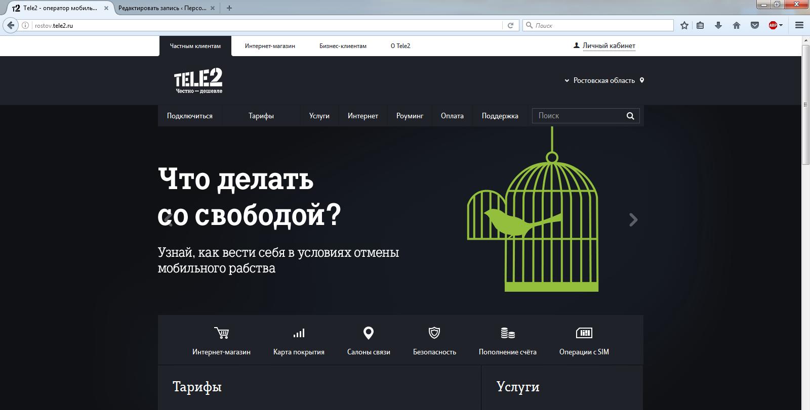 tele2-site