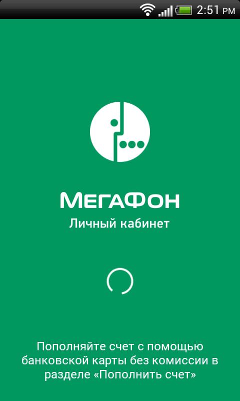 megafon-lk-site